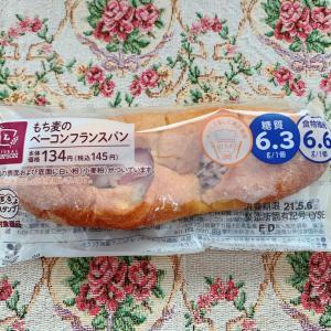 もち麦のベーコンフランスパン☆ローソン