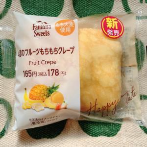 4種のフルーツもちもちクレープ☆FamilyMart