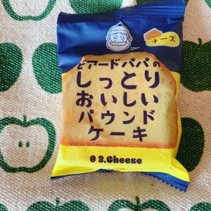 ビアードパパのしっとりおいしいパウンドケーキ02.Cheese☆ビアードパパ