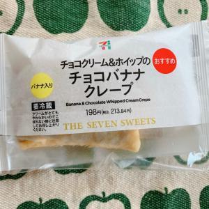 チョコバナナクレープ☆セブンイレブン