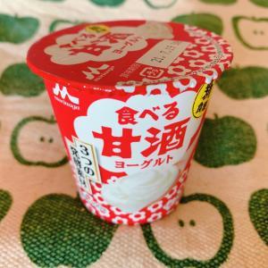 食べる甘酒ヨーグルト☆morinaga