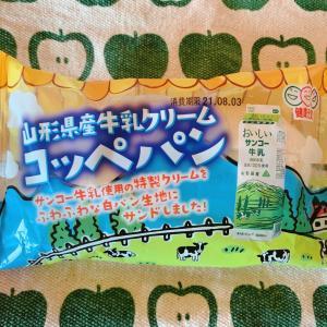 山形県産牛乳クリームコッペパン☆たいようパン