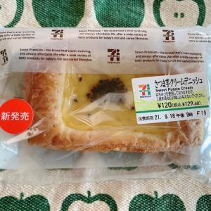 さつま芋クリームデニッシュ☆セブンイレブン