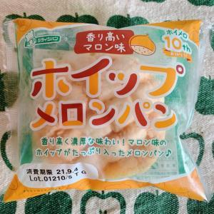 香り高いマロン味ホイップメロンパン☆シライシパン