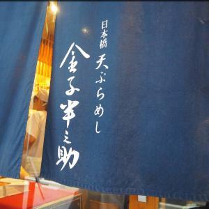 日本橋 天ぷらめし 金子半之助 日本橋店