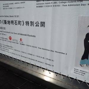 東京国立近代美術館で鏑木清方を観賞