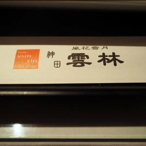 中華料理 「雲林」 (ゆんりん)でランチ@神田須田町