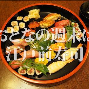 週末は都寿司でにぎりを出前