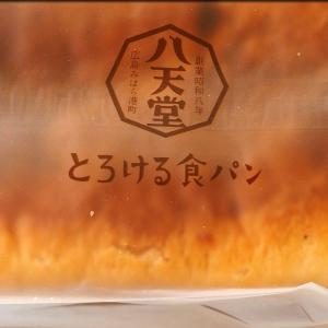 八天堂のとろける食パン@はちパンカフェ(HACHI PAN CAFE)