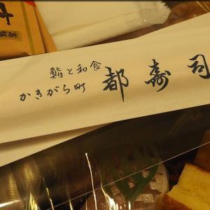 都寿司で「おまかせにぎり」を出前