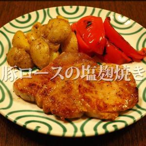 豚ロースの塩麹焼き