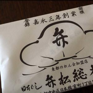 日本橋弁松総本店のお弁当&中央区民カレッジ