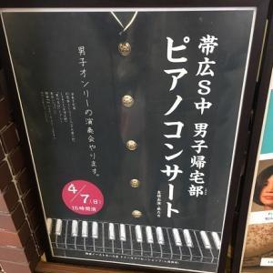 ☆★男の子でピアノ習ってる子増えたよねぇ^^