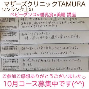 マザーズクリニック第3週目ベビーダンス【前橋】