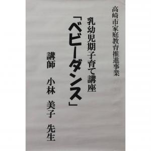 高崎出張レッスン【箕郷町】