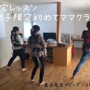 【高崎】第1子限定初めてママレッスン