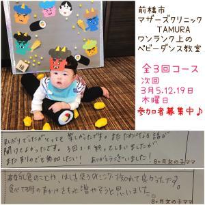 【前橋】赤ちゃんとママと離乳食