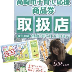 【高崎市子育て応援商品券の取扱店】です!