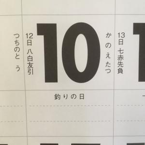 10月10日…