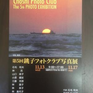 銚子フォトクラブ写真展…