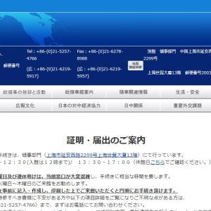 上海日本領事館へ同一人物証明書取得へ