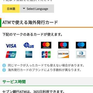 中国の銀行口座から銀聯カードで日本のATMでキャッシングした時のレート,手数料:中国招商銀行