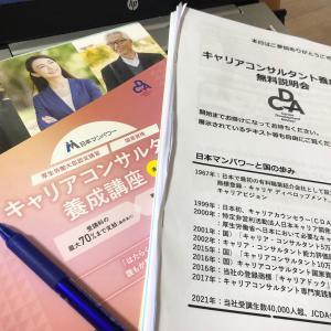 キャリアコンサルタント説明会