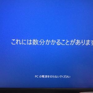 Windows10更新  時間かかる〜