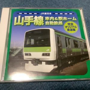 鉄道音源のCDをGETです♪