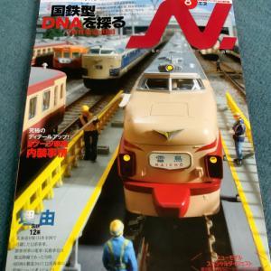 鉄道模型雑誌「N」8月号