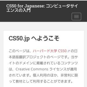 ハーバード大学のプログラミング講座を日本語化!無料で学べる「CS50.jp」、ご紹介の巻