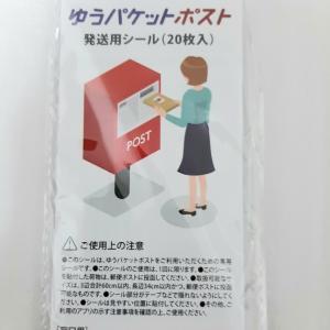 1枚5円!メルカリ便をポスト投函できる「ゆうパケットポスト発送用シール」ご紹介の巻