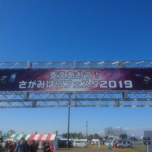 【イベント】支えあおう! さがみはらフェスタ2019(11/16・17)