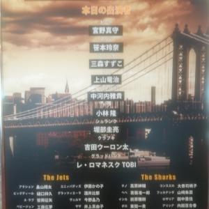 【ミュージカル】「ウエストサイドストーリー-SEASON1-」(11/25)