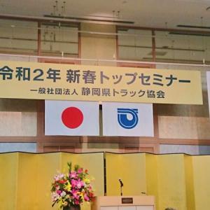 静岡県トラック協会 令和2年新春トップセミナー、賀詞交歓会に参加しました。