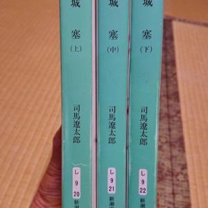 『城塞』(司馬遼太郎) 読了。 大阪落城の物語。やるせない。何度も胸が詰まる思いになりました。