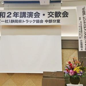 ~強みを生かして挑め! 小出流ビジネスチャンスの作り方~ 静岡県トラック協会中部分室 講演会