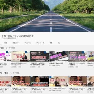 YouTube 『上西一美のドラレコ交通事故防止』 事故防止のヒントが満載です。