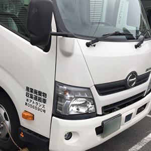 『産業廃棄物収集運搬車』ステッカーを貼り直しました。