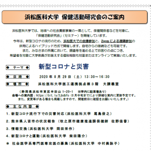『新型コロナと災害』  令和2年度 浜松医科大学 保健活動研究会に参加しました。
