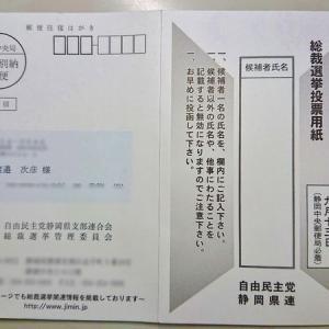 国の代表を決める貴重な1票。自民党総裁予備選挙の「投票用紙」が届きました。