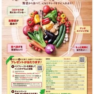 野菜や食事券が当たる!『浜松パワーフード ベジファーストキャンペーン』応募しました!