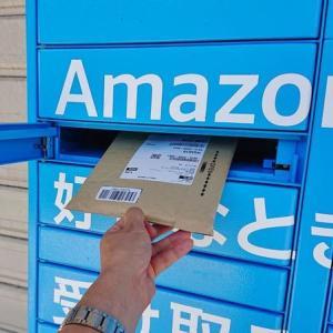 『Amazon Hub ロッカー』 を実際に使ってみました!