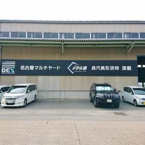 小口鋼材輸送の『メタル便東海(名古屋市港区)』が移転拡張しました。