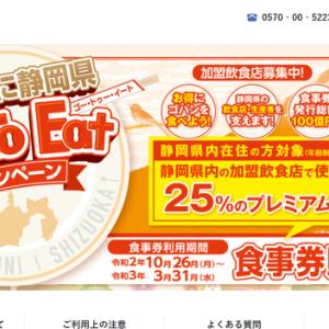 『ふじのくに静岡県GoToEatキャンペーン食事券』の事前WEB申込みをしました。
