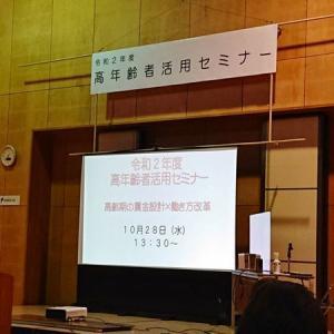『令和2年度 高年齢者活用セミナー <高齢期の賃金設計×働き方改革> 』を受講しました。