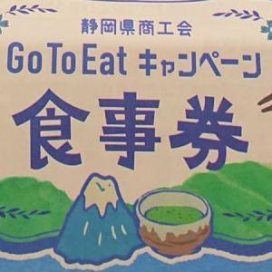 静岡県でがんばる飲食店と農林業者を応援!『静岡県商工会GoToEat食事券』を買ってきました!