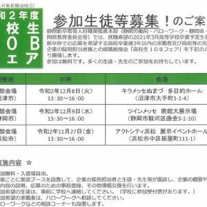 令和2年度 静岡県『高校生JOBフェア』に参加します! ご来場お待ちしています!