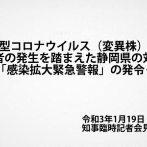 川勝平太静岡県知事『臨時記者会見』 県HPより
