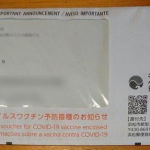 ワクチン接種券! 来ました!